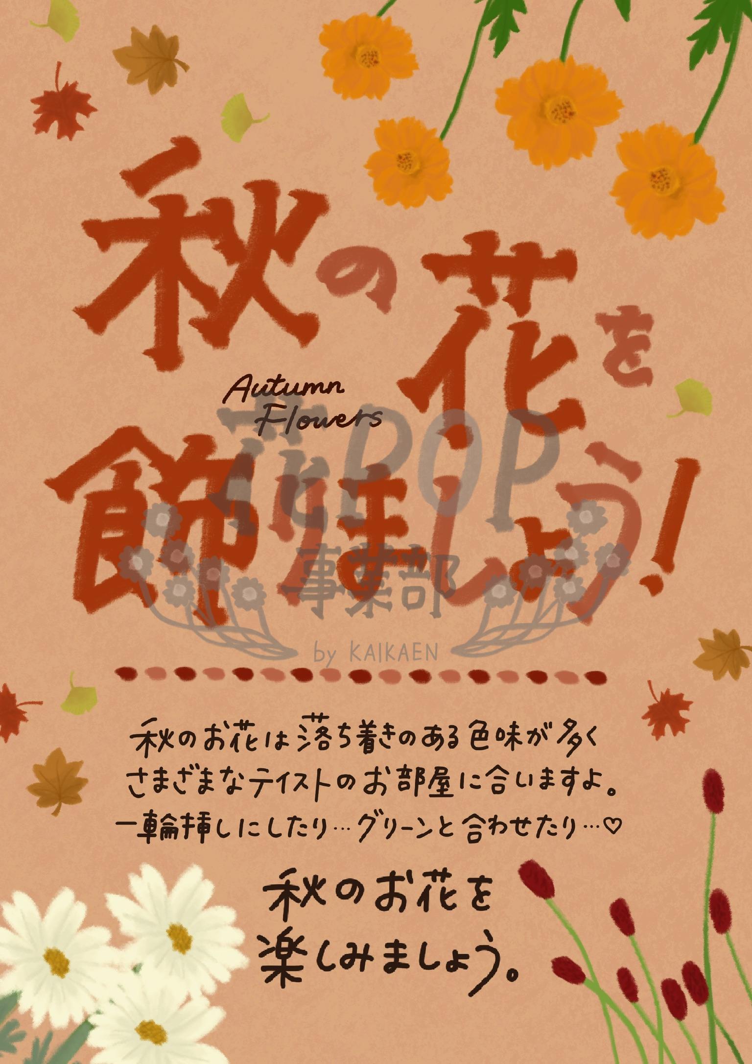 秋の花を飾りましょう