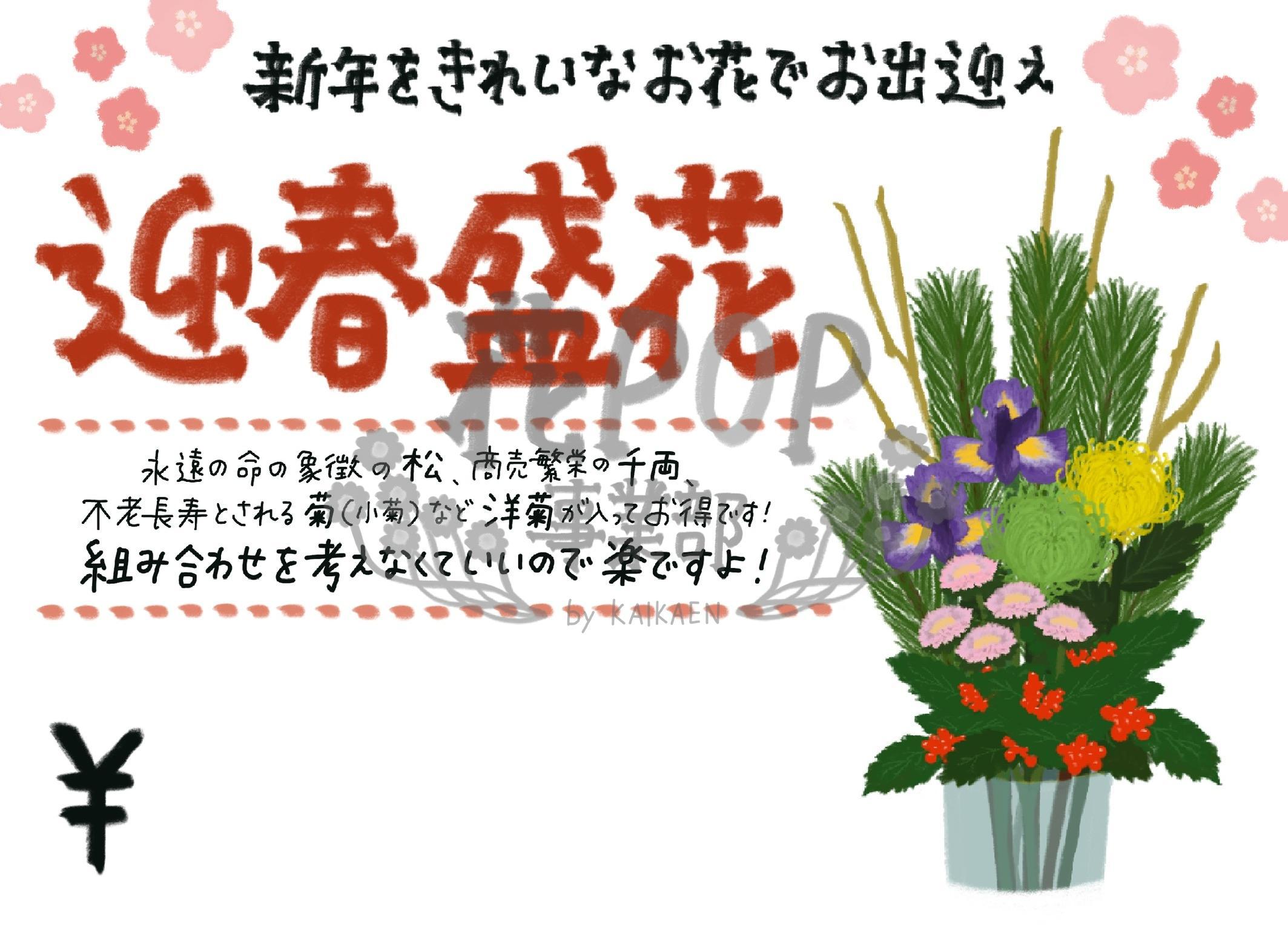 迎春盛花プライスカード