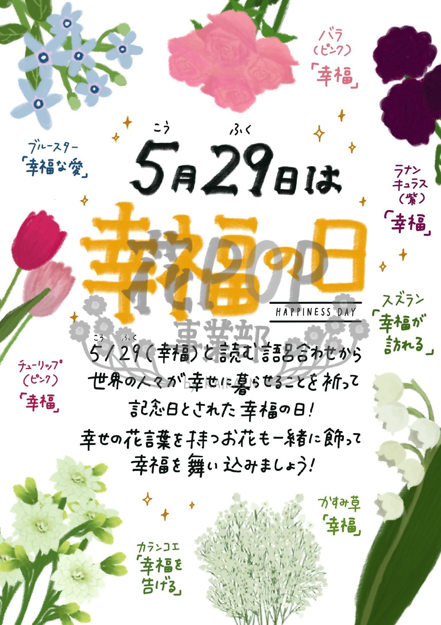 5月29日 幸福の日